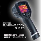 赤外線サーモグラフィ FLIR E6xt WiFi