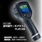 赤外線サーモグラフィ FLIR E8xt WiFi