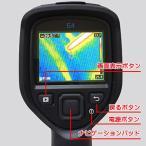 【2泊3日レンタル】赤外線サーモグラフィ E4