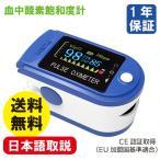 パルスオキシメーター 血中酸素濃度計 ストラップ付 指 脈拍計 酸素飽和度 ポータブル 健康管理 パルスメーター ウェルネス機器