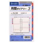 【日本能率協会/Bindex】2017年版 バイブルサイズ 月間ダイアリー3 横ケイ インデックス付 システム手帳リフィル 049