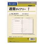 【日本能率協会/Bindex】2017年版 A5サイズ A5-011 週間ダイアリー1 能率手帳タイプ システム手帳リフィル A5011