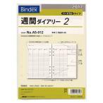 【日本能率協会/Bindex】2017年版 A5サイズ A5-012 週間ダイアリー2 バーチカルタイプ システム手帳リフィル A5012