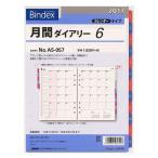 【日本能率協会/Bindex】2017年版 A5サイズ A5-057 月間ダイアリー6 カレンダータイプ システム手帳リフィル A5057