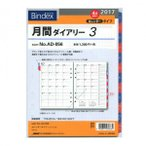 【日本能率協会/Bindex】2017年4月始まり A5サイズ AD056 月間ダイアリー3 システム手帳リフィル AD056
