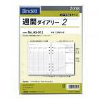 【日本能率協会/Bindex】2018年版 A5サイズ A5-012 週間ダイアリー2 バーチカルタイプ システム手帳リフィル A5012