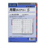 【日本能率協会/Bindex】2018年版 A5サイズ A5-056 月間ダイアリー5 カレンダータイプ システム手帳リフィル A5056