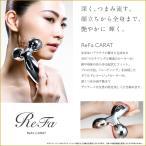 ReFa CARAT - 【正規品】リファカラット ReFa CARAT リファ美顔ローラー PEC-L1706