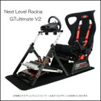 GTultimate V2 Racing Simulator...