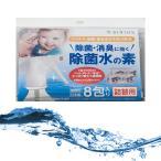次亜塩素酸水 除菌水の素 8包入りSiRiUS SPW-A008