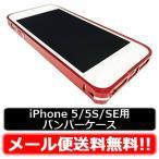 iPhone5 5S SE ケース アルミバンパー メタル バンパーケース レッド 外箱なし