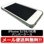 iPhone5 5S SE ケース アルミバンパー メタル バンパーケース ダークグレー 外箱なし