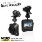 ドライブレコーダー ドラレコ 防犯 事故 駐車場 駐車監視 上書き録画 Gセンサー 動体検知 フルHD 2.2インチ 動画 広角 簡単 かんたん 簡単設置 SDカード
