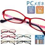 ブルーライトカットメガネ PCメガネ スクエアタイプ パソコン 眼鏡 軽量 紫外線カット 送料無料