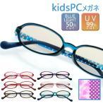 ブルーライトカットメガネ PCメガネ オーバルタイプ 子供用 パソコン 眼鏡 軽量 紫外線カット 送料無料