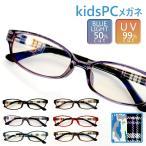 ブルーライトカットメガネ PCメガネ スクエア タイプ 子供用 パソコン 眼鏡 軽量 紫外線カット 送料無料