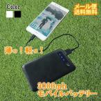 モバイルバッテリー 3000mah スマホ 充電器 薄型 ブラック