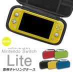 スイッチライト キャリングケース Nintendo 任天堂 switch スイッチ Light ライト セミ ハードケース ライト ポーチ 収納