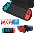 スイッチ ケース + 液晶保護ガラス セット Nintendo 任天堂 Switch スイッチ キャリングケース セミハード 保護フィルム 収納 ブルーライトカット