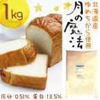 月の魔法 1kg ゆめちから100% / 北海道産 超強力小麦粉 強力粉 / パン用 小麦粉 食パン ホームベーカリー パン材料