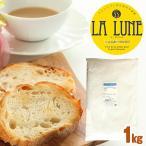 ラ・リュンヌ 強力粉 1kg Type55 プレヌ / はるきらり パン用 La Lune ラリュンヌ タイプ55 / 北海道産 パン用強力