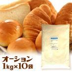 オーション 10kg (1kg×10袋) 日清製粉 / 強力小麦粉 パン用粉 / 送料無料 / パン作り 小麦粉 食パン ホームベーカリー パン材料 10キロ 【同梱不可】