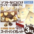 スーパーバイオレット 薄力粉 3kg (1kg×3袋)日清製粉 / 菓子用粉 手作り お菓子 お菓子材料 製菓材料