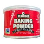 ラムフォード ベーキングパウダー 113g アルミフリー / ベーキング パウダー アルミフリータイプ お菓子