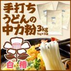 白椿 うどん粉 3kg(1kg×3) 中力粉 日清製粉 麺用粉 小麦粉 / 手打ち うどん用粉 手打ちうどん