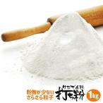 打ち粉 サンカラット SGM 1kg / 中華麺用 打粉 澱粉 うどん用 そば用 麺用 打ち粉 でん粉 でんぷん / さごやし 粉末 サゴヤシ粉 サゴ