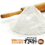 打ち粉 サンカラット SGM 500g / 中華麺用 打粉 澱粉 うどん用 そば用 麺用 打ち粉 でん粉 でんぷん / さごやし 粉末 サゴヤシ 粉