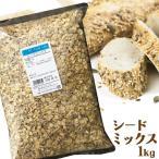 シードミックス 1kg / オーツ麦 亜麻仁 ひまわりの種 ごま / 雑穀パン 製パン パン作り ホームベーカリー パン材料