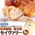 セイヴァリー 強力粉 1kg 日清製粉 / パン用 小麦粉 食パン ホームベーカリー パン材料 カナダ産 1CW100%