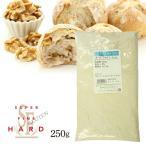 スーパーファイン ハード 全粒粉 250g / 製パン 小麦粉 パン用 1キロ 全粒粉 強力粉 ハードパン 製パン材料 日清製粉