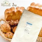 メルベイユ 1kg 準強力粉 フランスパン 日本製粉 / フランスパン用粉 フランス産 小麦 小麦粉 フランスパン用 / パン作り フランス パン