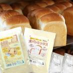 パン作りおためしセット 食パンミックス粉 600g (300g × 2種) + ドライイースト 6g (3g × 2袋)のお試しセット / 送料無料 メール便