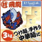 特 飛龍 3kg 【準強力小麦粉・中華麺用粉・日清製粉 小麦粉 ラーメン】