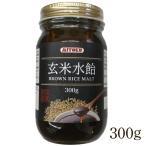 玄米水飴 300g / 砂糖 玄米水飴 製菓 コーヒー 紅茶 飴湯 水あめ みずあめ ミズアメ 玄米 麦芽 自然糖化