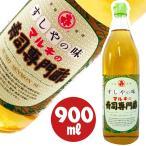 マルキ酢 寿司専門店酢 900ml / 酢 寿司酢