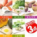 野菜ファインパウダー 3点セット 国産野菜100% にんじん ほうれん草 かぼちゃ 小松菜 紫いも 25g メール便 送料無料 / 同梱不可 / 離乳食 介護食 野菜パウダー