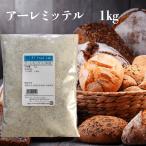ライ麦全粒粉 アーレミッテル 中挽き 1kg ドイツ産 / 製パン 小麦粉 ライ麦粉
