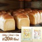 パン作りセット 食パンミックス粉+全粒粉食パンミックス粉 【20袋セット】 6kg([300g×10袋]×2種) 製菓材料 北海道産100% 無添加 国産 強力小麦粉