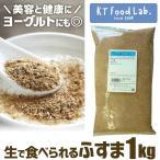 ウィートブラン DF 小麦ふすま 1kg / 生食可 小麦 ふすま ブラン 食物繊維 健康 美容 低糖質