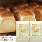 全粒粉食パンミックス 11袋 / 同梱不可 食パンミックス粉 パン作り用 素材に