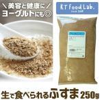 ウィートブラン DF 小麦ふすま 250g / 生食可 小麦 ふすま ブラン 食物繊維 健康 美容 低糖質