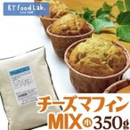 チーズマフィンミックス 350g / チーズマフィン MIX 粉 製菓 製パン おやつ 手作り ミックス粉