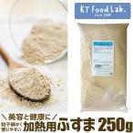 ウィートブラン P 脱脂小麦ふすま 250g / 脱脂小麦 ふすま ブラン 食物繊維 健康 美容 低糖質