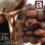 アールスト社 カカオ分35% クーベルチュール ミルク チョコレート 1kg 製菓用 材料 Aalst RCM-3625 お菓子材料 1キロ コイン状 ココアバター24% ココアマス12%