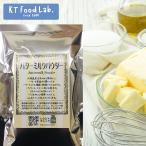 バターミルクパウダー 150g パイオニア企画 製菓材料 バター ミルク 粉末