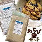 わらび餅セット わらび粉 200g + 丹波黒豆きな粉 100g / 便利なチャック付き袋 / 送料無料 / メール便 / 同梱不可